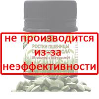Цельные ростки пшеницы спрессованные в таблетках (50 таблеток по 0,6гр) Нетто 30 гр.