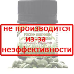 Цельные ростки пшеницы<br>  спрессованные в таблетках<br> (50 таблеток по 0,6гр) Нетто 30 гр.