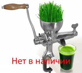 Ручная (механическая) шнековая соковыжималка<br> Wheatgrass Juicer Manual